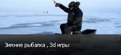 Зимние рыбалка , 3d игры