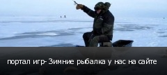 портал игр- Зимние рыбалка у нас на сайте