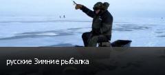 русские Зимние рыбалка