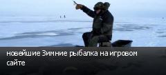 новейшие Зимние рыбалка на игровом сайте