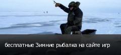 бесплатные Зимние рыбалка на сайте игр