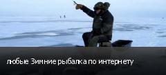 любые Зимние рыбалка по интернету