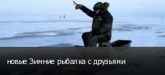 новые Зимние рыбалка с друзьями