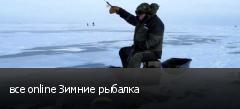 все online Зимние рыбалка