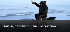 онлайн, бесплатно - Зимние рыбалка