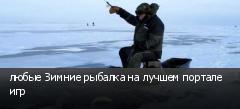 любые Зимние рыбалка на лучшем портале игр