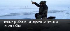 Зимние рыбалка - интересные игры на нашем сайте