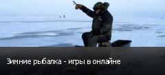 Зимние рыбалка - игры в онлайне