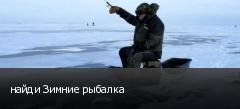 найди Зимние рыбалка