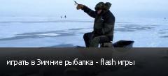 играть в Зимние рыбалка - flash игры
