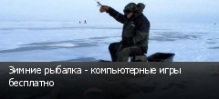 Зимние рыбалка - компьютерные игры бесплатно