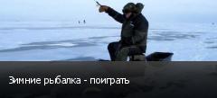 Зимние рыбалка - поиграть
