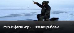 клевые флеш игры - Зимние рыбалка