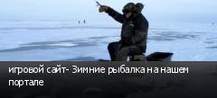 игровой сайт- Зимние рыбалка на нашем портале