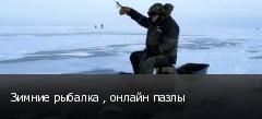 Зимние рыбалка , онлайн пазлы