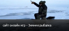 сайт онлайн игр - Зимние рыбалка
