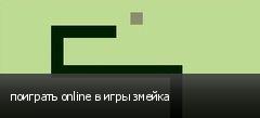 поиграть online в игры змейка