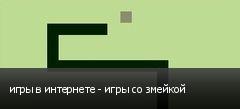 игры в интернете - игры со змейкой