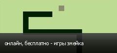 онлайн, бесплатно - игры змейка