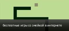 бесплатные игры со змейкой в интернете
