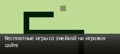 бесплатные игры со змейкой на игровом сайте