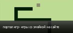 портал игр- игры со змейкой на сайте