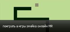 поиграть в игры змейка онлайн MR