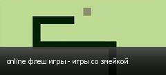 online флеш игры - игры со змейкой
