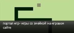 портал игр- игры со змейкой на игровом сайте