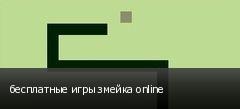 бесплатные игры змейка online