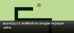 все игры со змейкой на лучшем игровом сайте