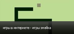 игры в интернете - игры змейка
