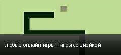 любые онлайн игры - игры со змейкой