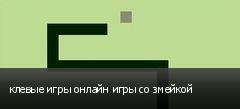 клевые игры онлайн игры со змейкой