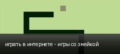 играть в интернете - игры со змейкой