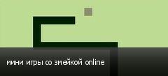 мини игры со змейкой online