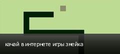 качай в интернете игры змейка