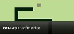 мини игры змейка online