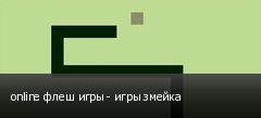 online флеш игры - игры змейка