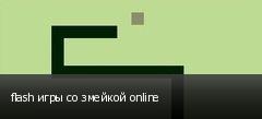 flash игры со змейкой online