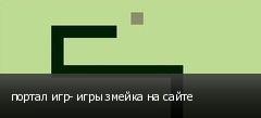 портал игр- игры змейка на сайте
