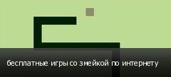 бесплатные игры со змейкой по интернету