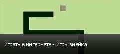 играть в интернете - игры змейка