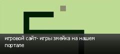 игровой сайт- игры змейка на нашем портале