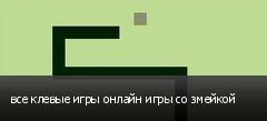 все клевые игры онлайн игры со змейкой