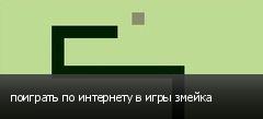 поиграть по интернету в игры змейка