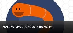 топ игр- игры Змейка io на сайте