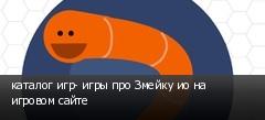 каталог игр- игры про Змейку ио на игровом сайте