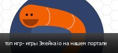 топ игр- игры Змейка io на нашем портале