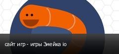 сайт игр - игры Змейка io
